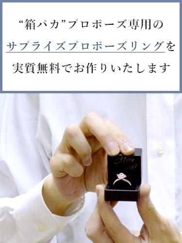 """""""箱パカ""""プロポーズ専用のサプライズプロポーズリングを実質無料でお作りいたします"""