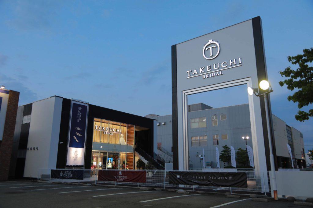 タケウチ・ブライダル 富山本店:店舗写真