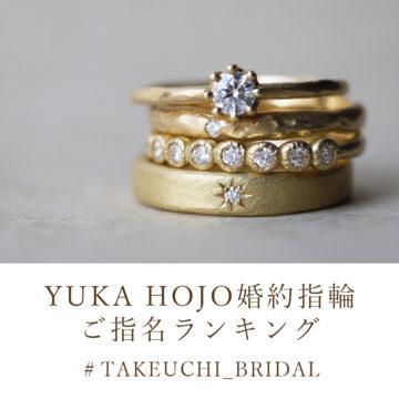yukahojo婚約指輪ランキング