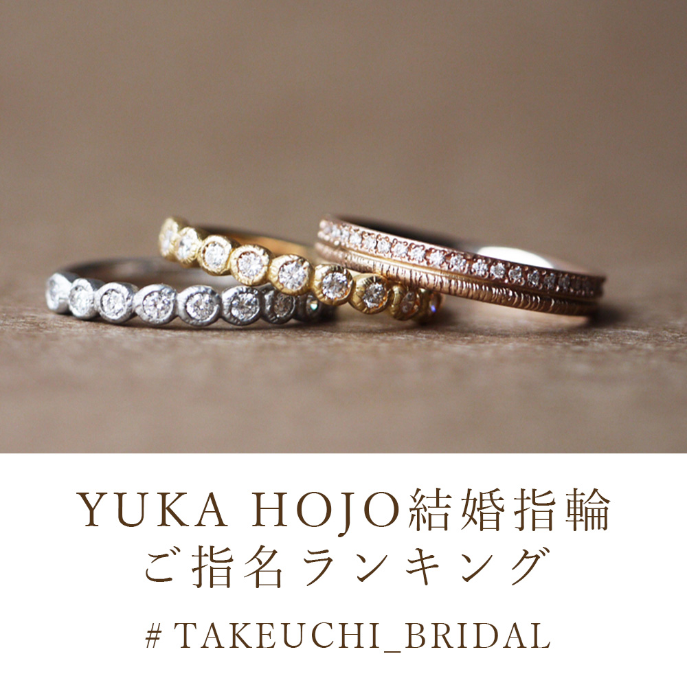 yukahojo結婚指輪ランキング