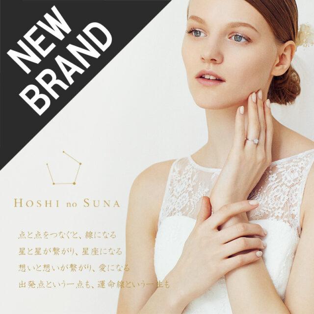 新ブランド導入・星の砂