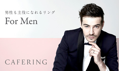 カフェリングForMenのイメージ