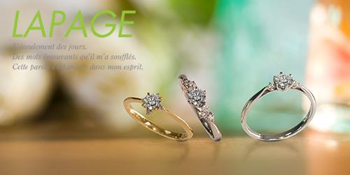 結婚指輪・婚約指輪ブランドラパージュ
