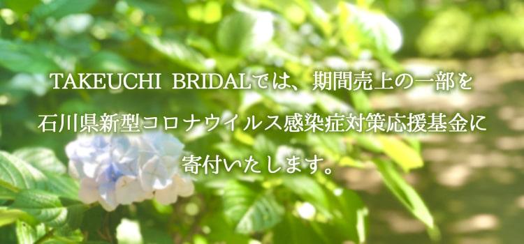 石川県コロナ対策寄付