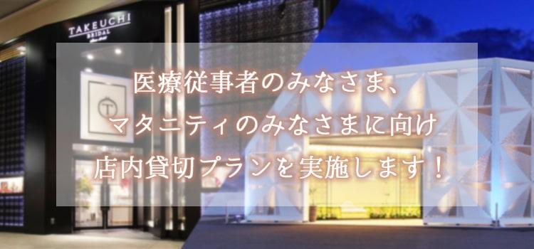 石川県内コロナ対策