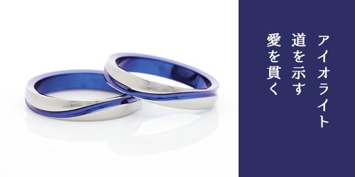 深い海のような紫がかった結婚指輪