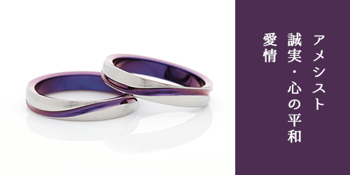 芳醇なワインのような赤紫色の結婚指輪