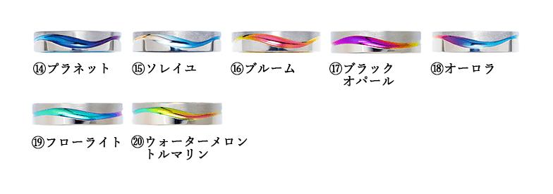 カラフルな結婚指輪SORAのグラデーションカラーチャート