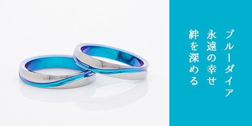 高原の湖のような美しい緑青色の結婚指輪
