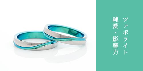 夏の山々を連想させるカラーの結婚指輪