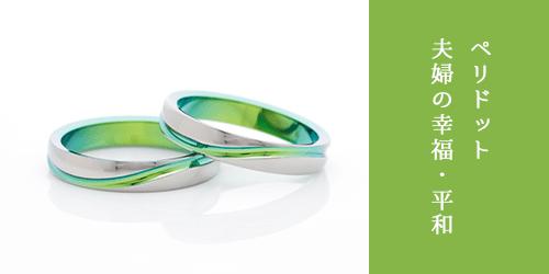若葉を思わせる明るく鮮やかな結婚指輪