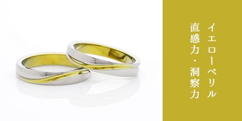 太陽を連想させる爽やかな結婚指輪