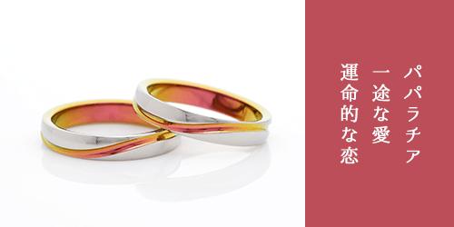 アプリコットのようなカラーが魅力の結婚指輪