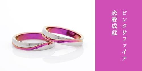 愛らしく咲く花のような結婚指輪