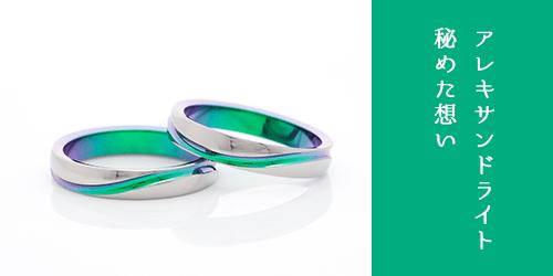 鮮やかな緑と紫が美しい結婚指輪