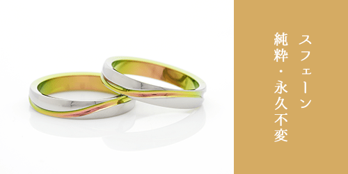 黄色やオレンジに見える多色性の結婚指輪