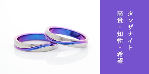 空の移り変わりを連想させる青紫の結婚指輪