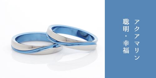 南国リーフのような透明感のある結婚指輪